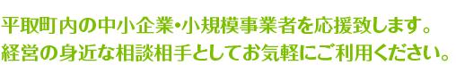 平取町商工会